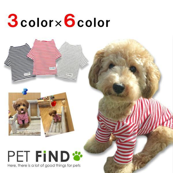 PET FiNDオリジナルブランド  犬 服 /   犬服 /   犬の服 /   ドッグウェア /  長袖 ロングスリーブボーダーシャツ 3カラー6サイズ crma-0002|petfind