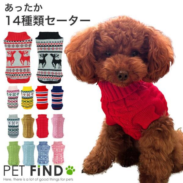 かわいい ノルディック柄 & 無地 選べる14種類 あったかセーター 犬用 冬服 犬服 ペット服 ドッグウェア|petfind