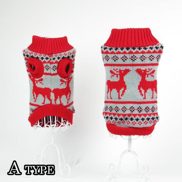 かわいい ノルディック柄 & 無地 選べる14種類 あったかセーター 犬用 冬服 犬服 ペット服 ドッグウェア|petfind|02