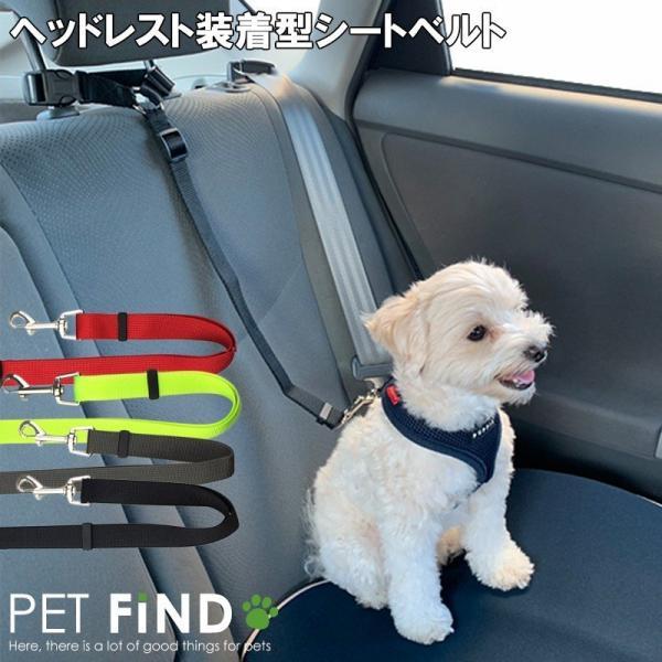 犬服  PETFiND 送料無料 犬用品 ヘッドレスト装着型リード ペット用シートベルト 車用リード 安全ベルト 引っ張り飛び出し防止 ドライブ 小型犬 中型犬