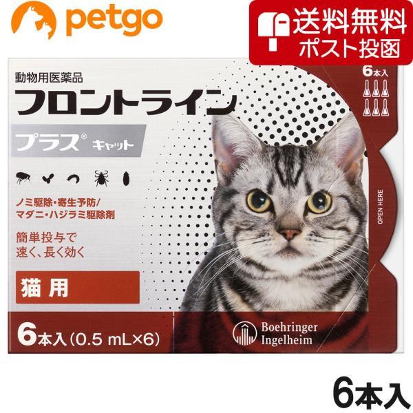 |【ネコポス(同梱不可)】猫用フロントラインプラスキャット 6本(6ピペット)(動物用医薬品)