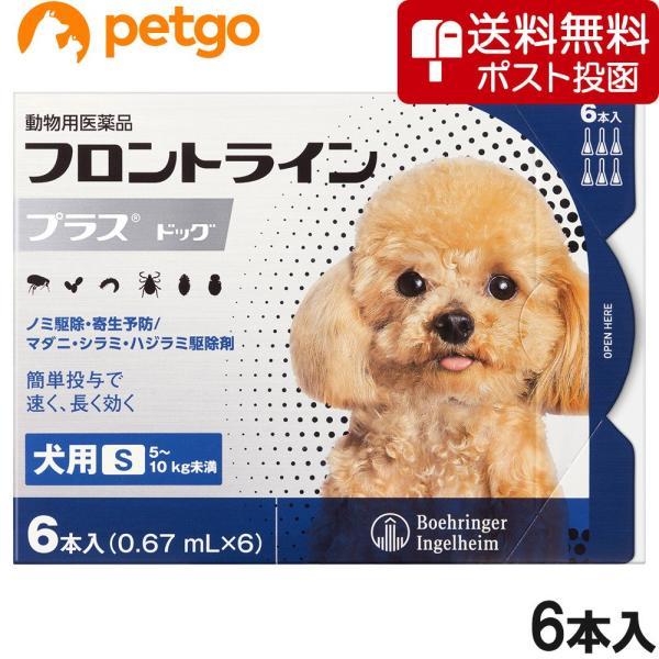 【クロネコDM便専用】犬用フロントラインプラスドッグS 5〜10kg 6本(6ピペット)(動物用医薬品)【送料無料】|petgo