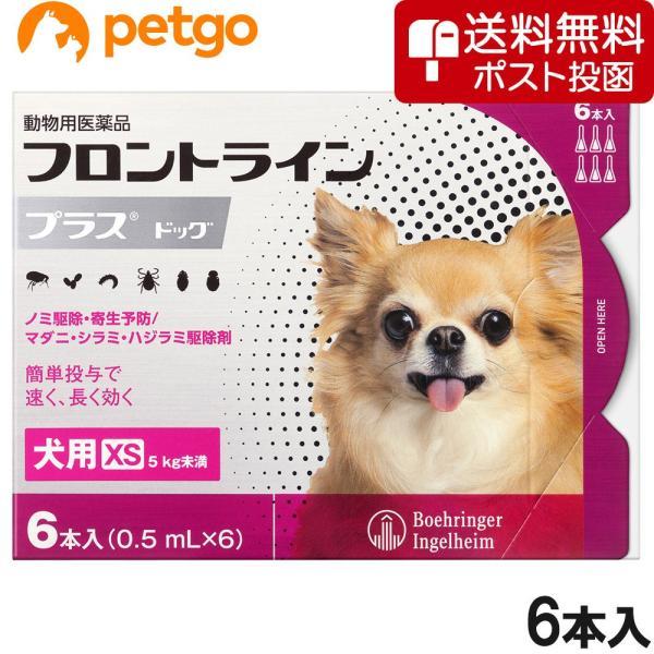 【クロネコDM便専用】犬用フロントラインプラスドッグXS 5kg未満 6本(6ピペット)(動物用医薬品)|petgo