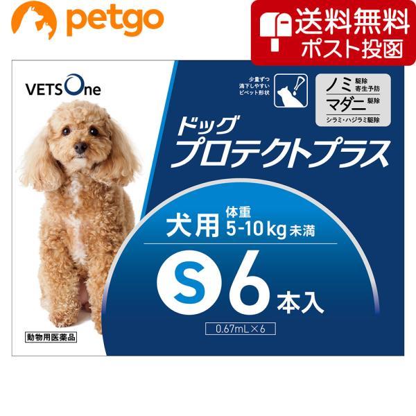|【10%OFFクーポン】【ネコポス(同梱不可)】ベッツワン ドッグプロテクトプラス 犬用 S 5k…