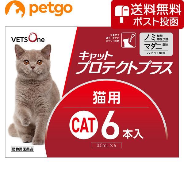 |【10%OFFクーポン】【ネコポス(同梱不可)】ベッツワン キャットプロテクトプラス 猫用 6本 …