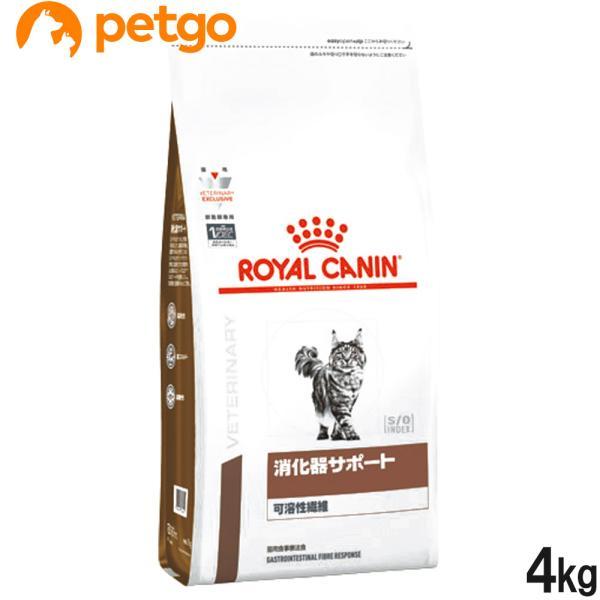 【最大1800円OFFクーポン】ロイヤルカナン 食事療法食 猫用 消化器サポート 可溶性繊維 ドライ 4kg|petgo