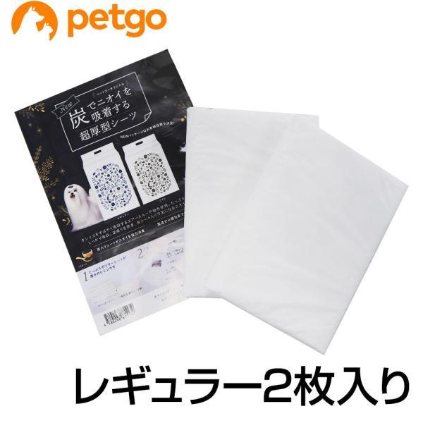 【new】ペットゴー 炭でニオイを吸着する超厚型シーツ レギュラー 2枚入 petgo