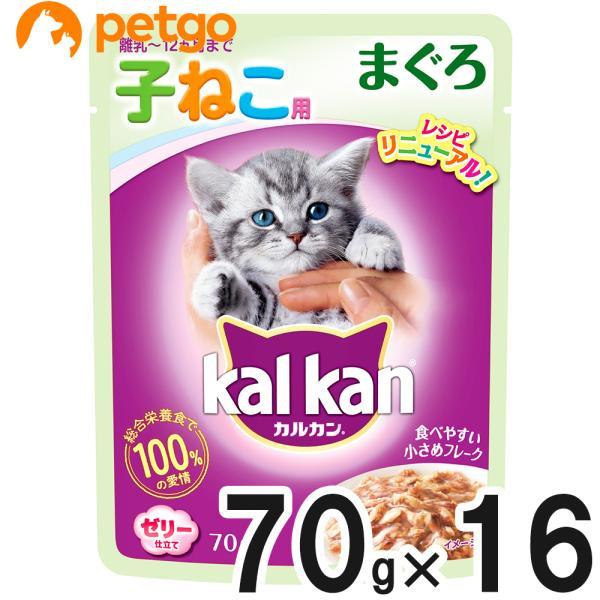 カルカン パウチ 12ヶ月までの子ねこ用 まぐろ 70g×16袋【まとめ買い】|petgo