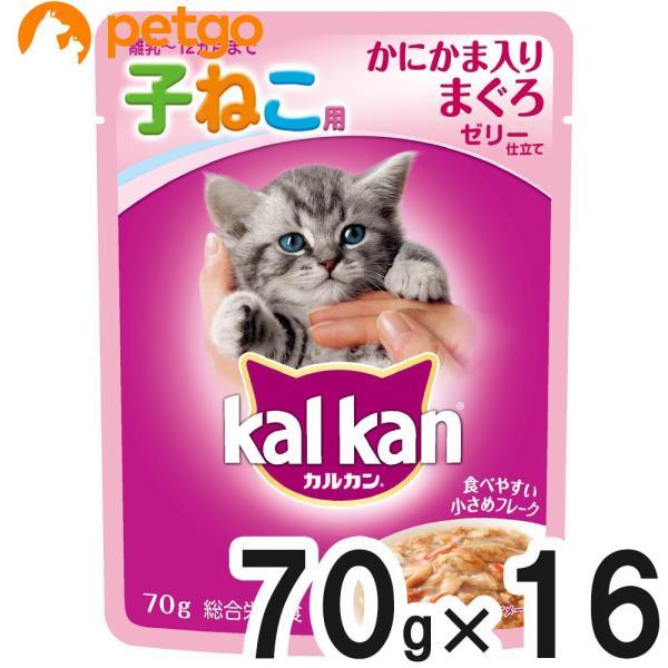 カルカン パウチ 12ヶ月までの子ねこ用 かにかま入りまぐろ 70g×16袋【まとめ買い】|petgo