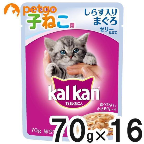 カルカン パウチ 12ヶ月までの子ねこ用 しらす入りまぐろ 70g×16袋【まとめ買い】|petgo
