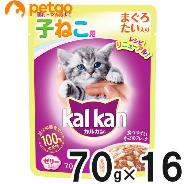 カルカン パウチ 12ヶ月までの子ねこ用 まぐろ たい入り 70g×16袋【まとめ買い】|petgo