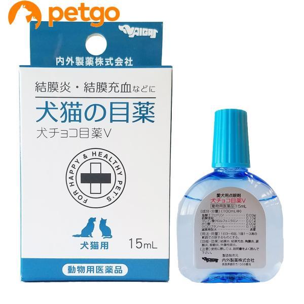 内外製薬 犬チョコ目薬V 犬猫用 15ml