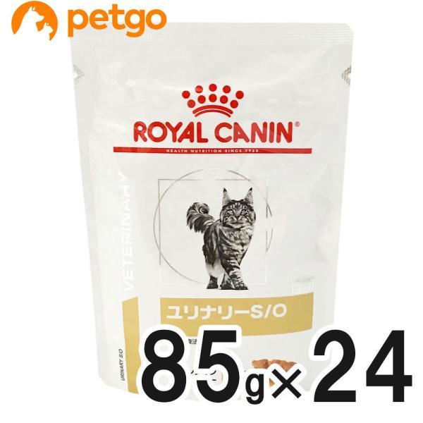  ロイヤルカナン 食事療法食 猫用 ユリナリーS/O パウチ 85g×24 (旧 pHコントロール …