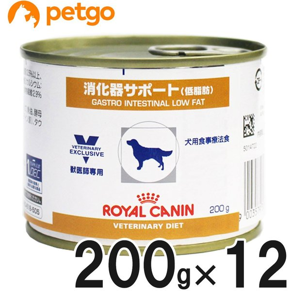 ロイヤルカナン 食事療法食 犬用 消化器サポート 低脂肪 缶 200g×12|petgo
