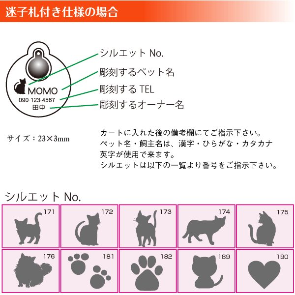 ネコ用首輪 おこまさん和柄 「迷子札付き仕様」 petgp 04