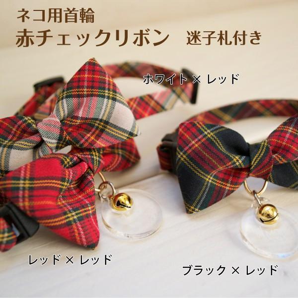 ネコ用首輪 赤チェックリボン「迷子札付き仕様」|petgp