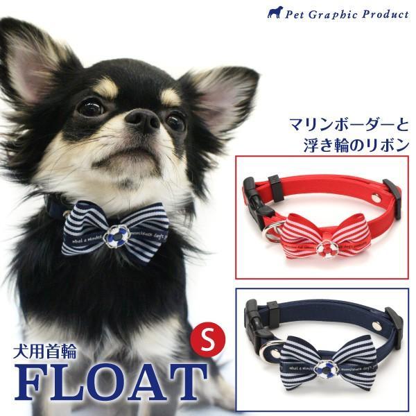 犬用首輪 FLOAT フロート「Sサイズ」 (単品)|petgp