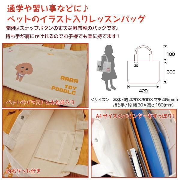 レッスントートバッグ LOVEわんこ にゃんこ 帆布 Made in 倉敷(お名前入り)|petgp|02