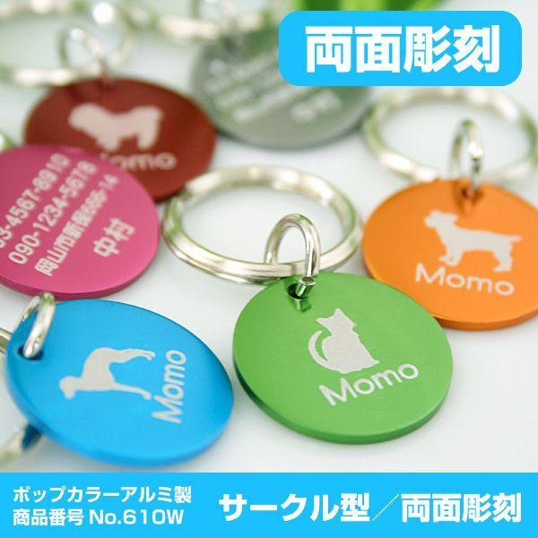 迷子札 犬猫用 No.610Wサークル型「両面彫刻」ポップカラーアルミ製|petgp