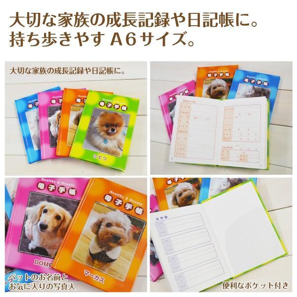 ペットの写真入りMYフォト母子手帳|petgp|02
