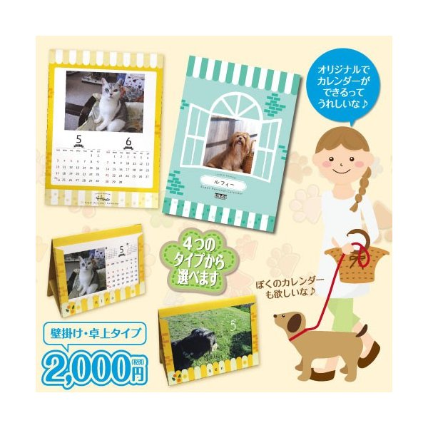 MY フォト オリジナルカレンダー petgp 02