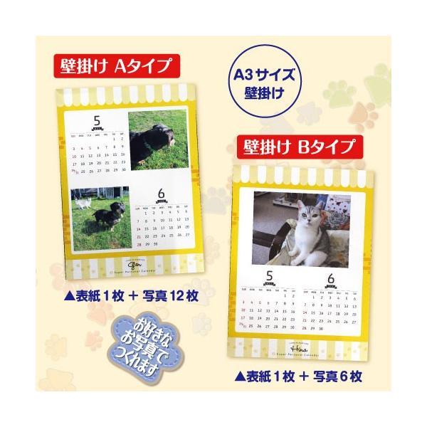 MY フォト オリジナルカレンダー petgp 03