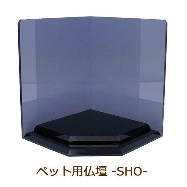 ペット仏壇 SHO アクリル製 小型仏壇 ミニ仏壇 モダンでおしゃれ