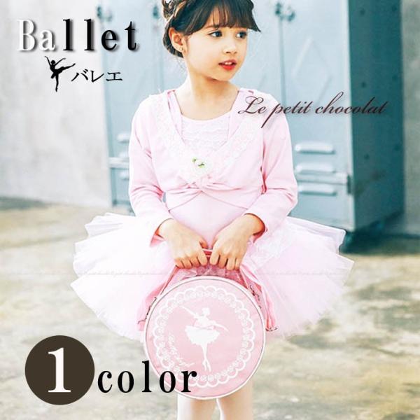 バレエ バッグ ショルダー レッスンバッグ 2wayバッグ タンバリンバッグ キッズ 子供 丸型 が かわいい  バレエ用品 バレエ 用品 女の子 プチショコラ