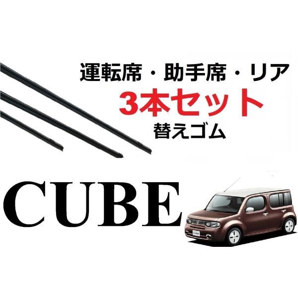 SmartCust キューブ Z12 適合 サイズ ワイパーゴム 替えゴム 3本セット 日産 純正互換  CUBE 運転席 助手席 リア 専用 NZ12 キュービック