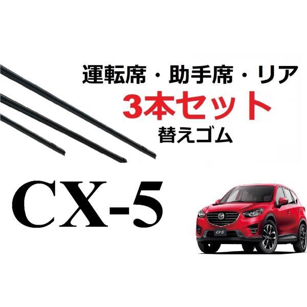 SmartCustom CX-5 KE系 専用 ワイパー 替えゴム 3本セット MAZDA純正互換  運転席 助手席 リア KEEFW・KEEAW・KE2FW・KE2AW・KE5AW