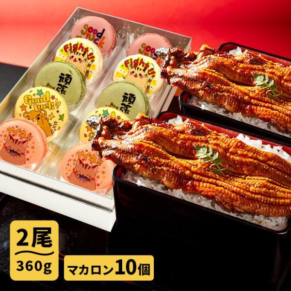 お取り寄せグルメ 大阪の名店ごかせ川のうなぎ 180g×2本 スイーツの名店フォチェッタの応援メッセージマカロン10個セット 国産 鰻 ギフト