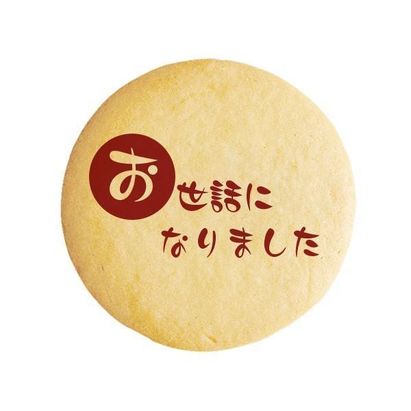 メッセージが伝わるプリントクッキー お世話になりました3 退職の挨拶やお礼に最適なショークッキー 退職 お礼 お菓子 petit-gift-shop