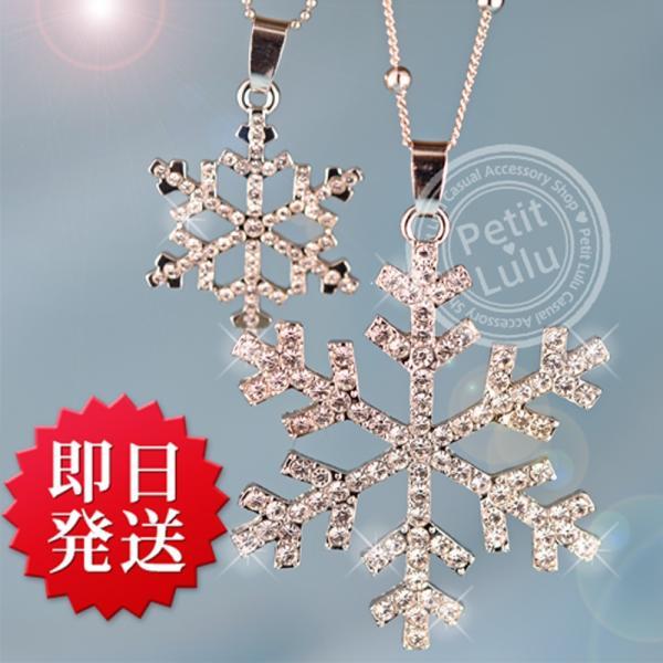 ネックレス レディース 雪の結晶 二連 ロングネックレス ダイヤモンドCZ 18K 18金RGP|petit-lulu