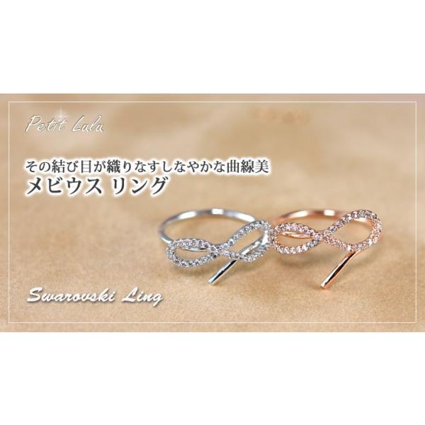 指輪 レディース リング ダイヤモンドCZ メビウスの輪 永遠の絆 18金RGP 2色展開|petit-lulu|05