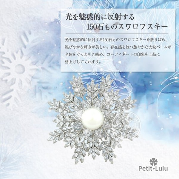 18K ブローチ AAA級ダイヤモンドCZ 150石 雪の華 エレガント 人気 RGP プチルル|petit-lulu|13