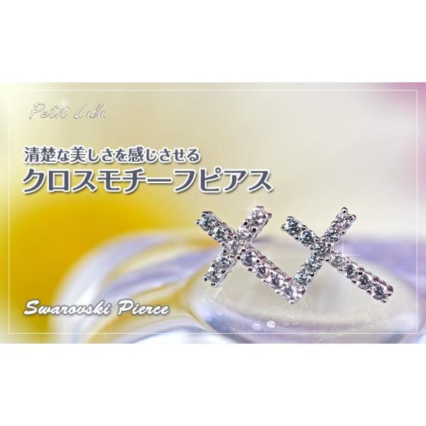 ピアス レディース ダイヤモンドCZ プラチナ仕上げ シルバー925 クロス 最高級スワロフスキー|petit-lulu|02