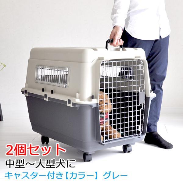ケース販売 2個入 ペットキャリー DX80 犬 中型犬 大型犬 キャスター付 キャリーケース クレート ハードキャリー キャリーバッグ まとめ売り 返品キャンセル不可