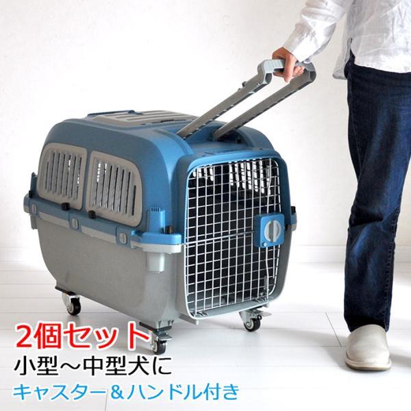 ケース販売 2個入 ペットキャリー PM70 LL 中型犬 大型犬 キャスター ハンドル付 キャリーケース クレート ハードキャリー まとめ売り 返品キャンセル不可