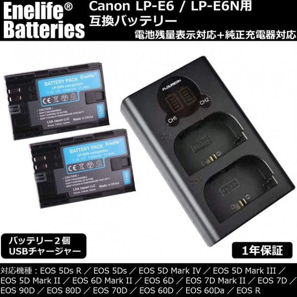 2個セット Canon キャノン LP-E6/E6N 互換バッテリー(7.2V 2200mAh) 純正充電器対応