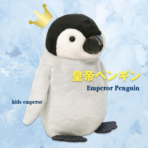 ペンギン 皇帝ペンギン ぬいぐる...