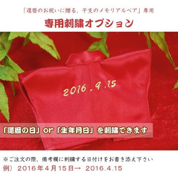 還暦祝い 古希 お祝い 喜寿 祝い ちゃんちゃんこ 刺繍オプション 日付け刺繍 petitloup 02