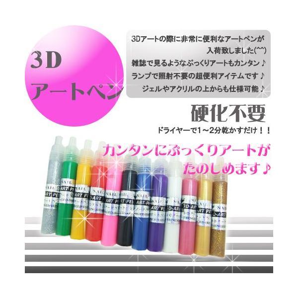 3D アートペン 【もこもこ簡単3Dネイル】[ ジェルアート ジェルネイル 顔料 顔料ペン スカルプ マニキュア 3Dアート アートペン ]【メール便可】|petitprice