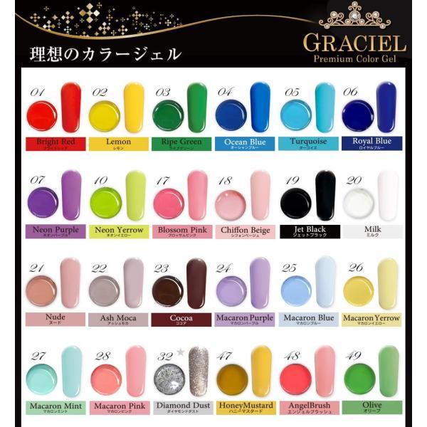 ネイル ジェルネイル カラー GRACIEL D1-D90 宅配便|petitprice|02