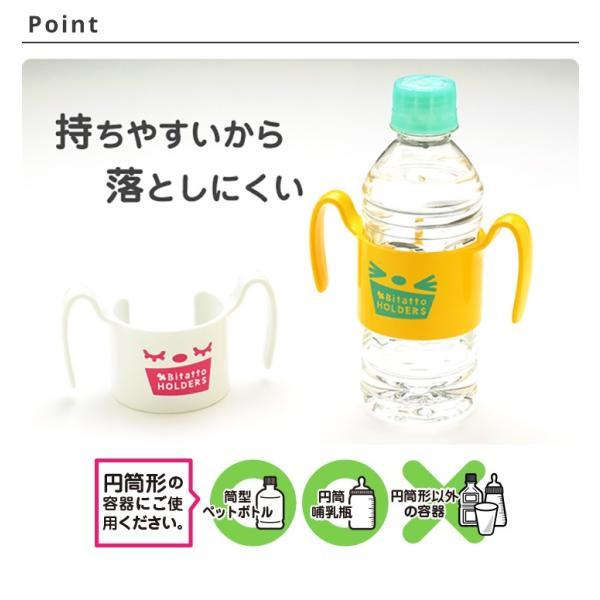 Bitatto HOLDERS ビタットホルダーズ 哺乳瓶 ペットボトル ドリンクホルダー|petittomall|02