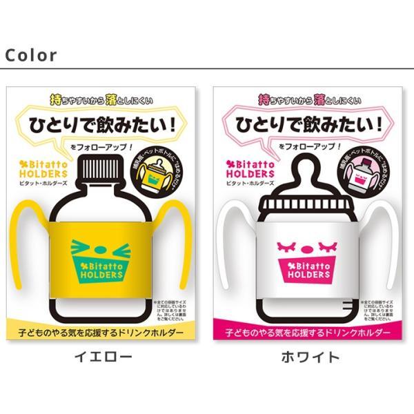 Bitatto HOLDERS ビタットホルダーズ 哺乳瓶 ペットボトル ドリンクホルダー|petittomall|05