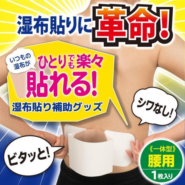 湿布貼り 便利グッズ ひとりで ビタット貼レルヤ 一体型 腰用  ビタットハレルヤ Bitatto ポイント消化|petittomall