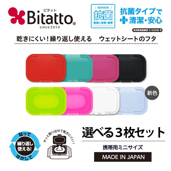 全色  ウェットシートのふたおしりふきミニサイズ選べる3枚Bitatto