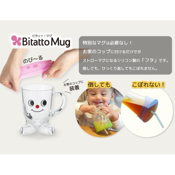 ビタットマグ こぼれないフタ Bitatto Mug  3個シェアセット ストローマグ コップ ふた こぼれない シリコン|petittomall|02