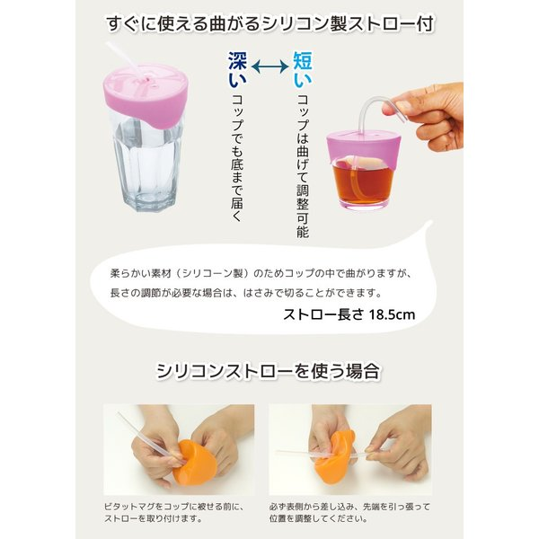 ビタットマグ こぼれないフタ Bitatto Mug  3個シェアセット ストローマグ コップ ふた こぼれない シリコン|petittomall|04