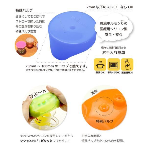 ビタットマグ こぼれないフタ Bitatto Mug  3個シェアセット ストローマグ コップ ふた こぼれない シリコン|petittomall|05